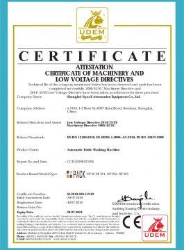 ใบรับรอง CE ของขวดอัตโนมัติเครื่องซักผ้า